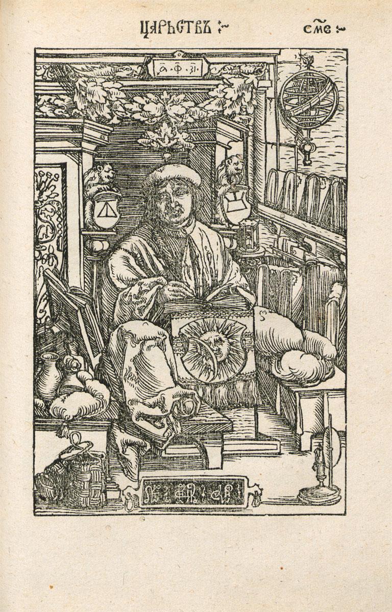 Skorinos atvaizdas IV Karalysčių (II Karalių) knygos pabaigoje, iliustracija iš <i>Rusėniškosios Biblijos</i>. 1518. OLB